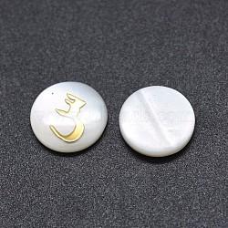 cabochons coquille, avec de la résine, plat rond avec alphabet arabe, blanc, 9.5~10x1.5~2.5 mm(SSHEL-E568-A02)